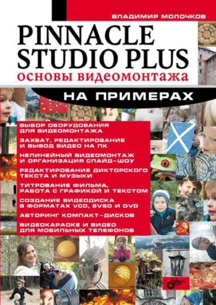 Pinnacle Studio Plus. Основы видеомонтажа на примерах