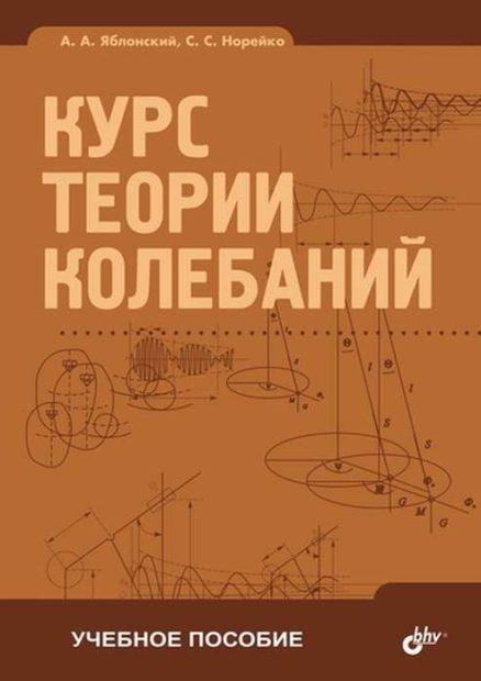 Курс теории колебаний: 5-е изд.