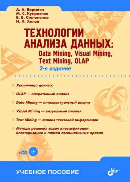 Технологии анализа данных: Data Mining