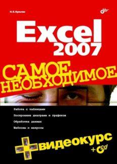 Excel 2007. Самое необходимое (+Видеокурс на CD)