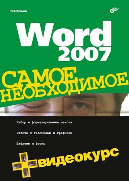 Word 2007. Самое необходимое (+Видеокурс на CD)