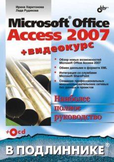 Microsoft Office Access 2007 (+Видеокурс на CD)