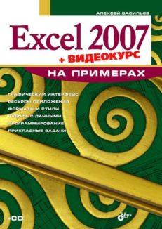 Excel 2007 на примерах (+Видеокурс на CD)