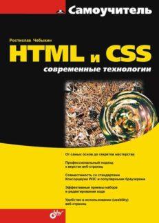 Самоучитель HTML и CSS. Современные технологии