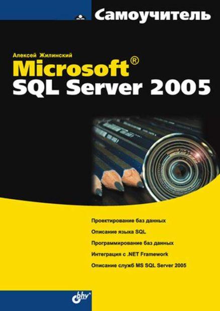 Самоучитель Miсrosoft SQL Server 2005