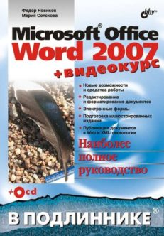 Microsoft Office Word 2007 (+Видеокурс на CD)