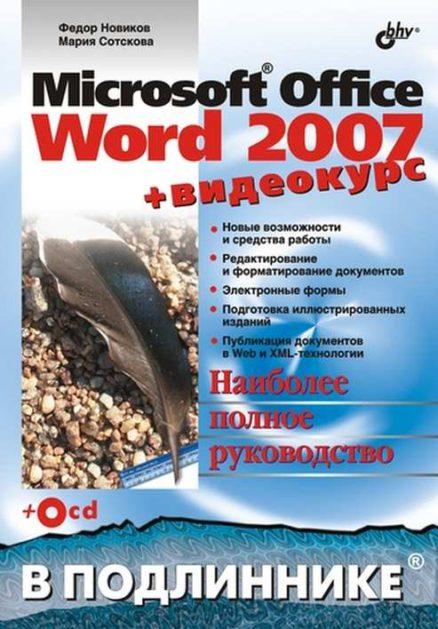 Microsoft Office Word 2007 (+Видеокурс на CD)