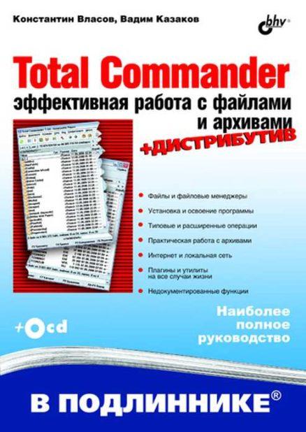 Total Commander: эффективная работа с файлами и архивами