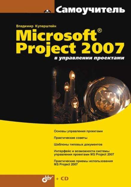 Microsoft Project 2007 в управлении проектами