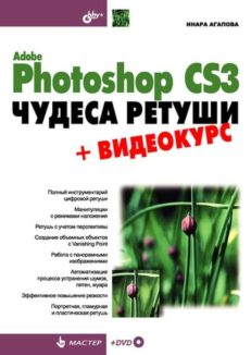 Adobe Photoshop CS3. Чудеса ретуши (+Видеокурс на DVD)
