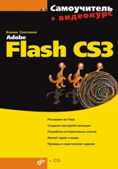 Самоучитель Adobe Flash CS3 (+Видеокурс на CD)