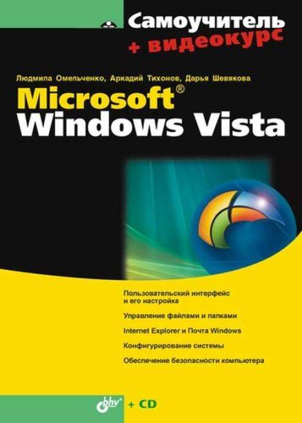 Самоучитель Microsoft Windows Vista (+Видеокурс на CD)