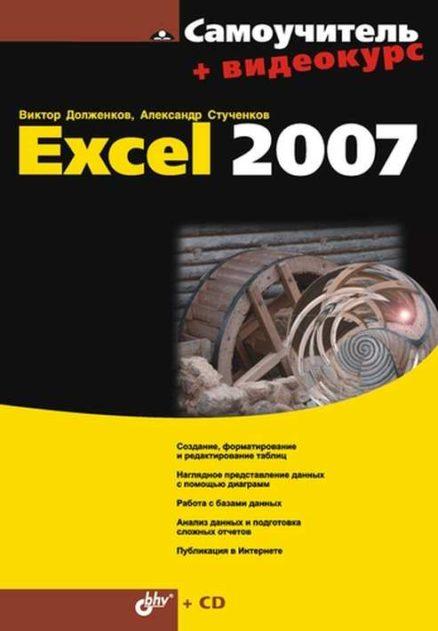 Самоучитель Excel 2007 (+Видеокурс на CD)
