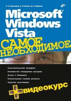 Microsoft Windows Vista. Самое необходимое (+Видеокурс на CD)