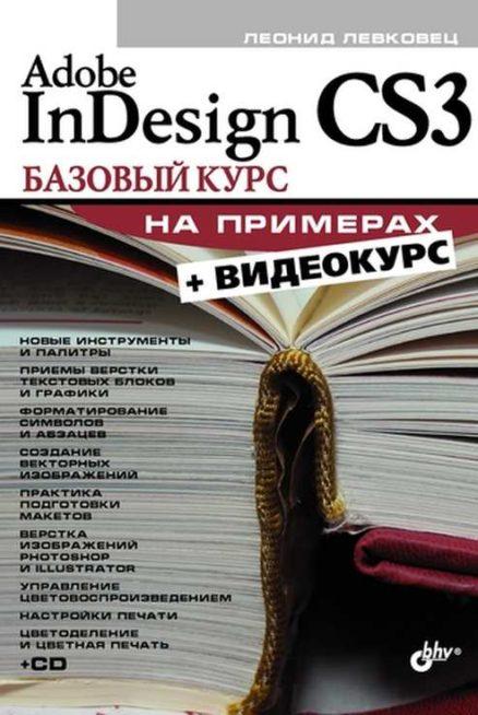 Adobe InDesign CS3. Базовый курс на примерах (+Видеокурс на CD)