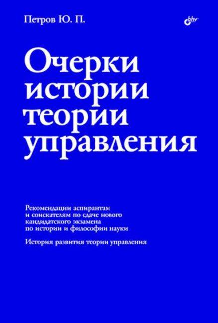 Очерки истории теории управления
