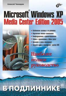 Microsoft Windows XP Media Center Edition 2005