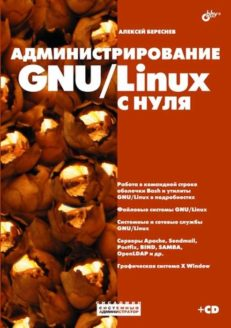 Администрирование GNU/Linux с нуля