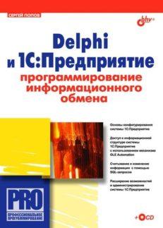 Delphi и 1С:Предприятие. Программирование информационного обмена