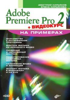 Adobe Premiere Pro 2 на примерах (+ Видеокурс на CD)