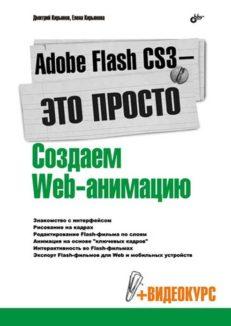 Adobe Flash CS3 - это просто! Создаем Web-анимацию (+Видеокурс на CD)