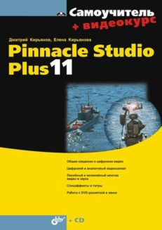 Cамоучитель Pinnacle Studio Plus 11 (+Видеокурс на CD)