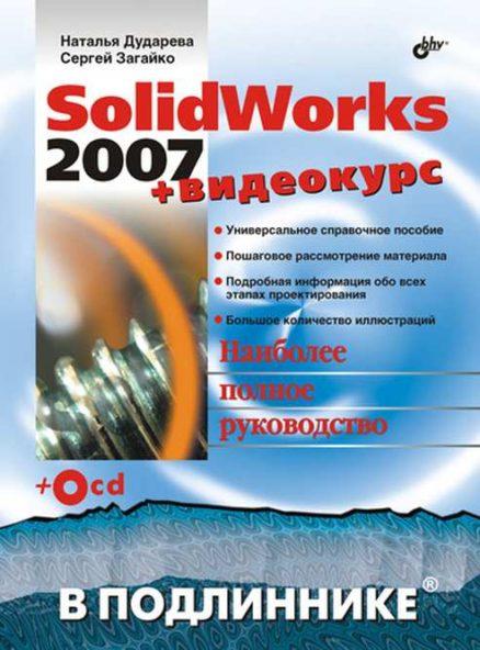 SolidWorks 2007 (+Видеокурс на CD)