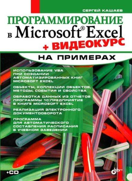 Программирование в Microsoft Excel на примерах (+Видеокурс на CD)