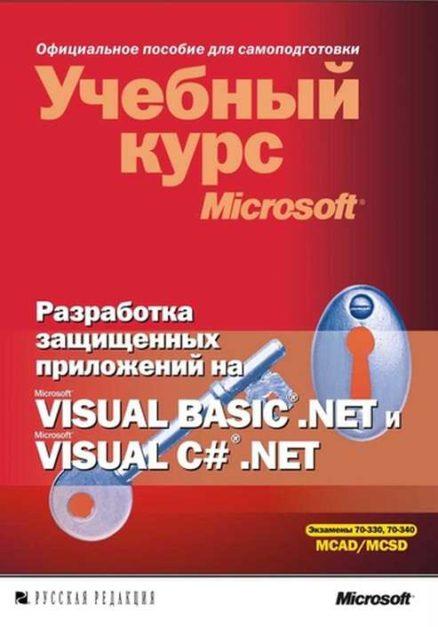 Разработка защищенных приложений на Visual Basic .NET и Visual C# .NET. Учебный курс Microsoft