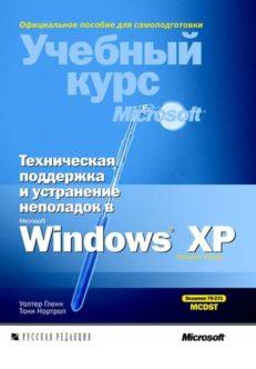 Техническая поддержка и устранение неполадок в MS Windows XP. Учебный курс Microsoft