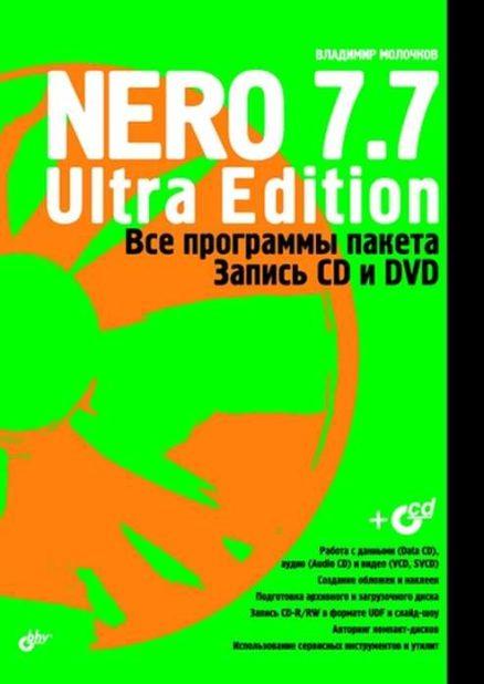 Nero 7.7 Ultra Edition: все программы пакета. Запись CD и DVD