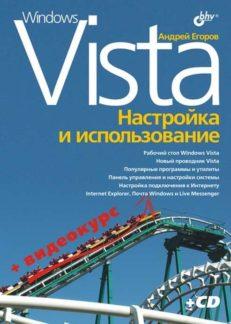 Windows Vista: настройка и использование (+Видеокурс на CD)