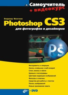Photoshop CS3 для фотографов и дизайнеров (+Видеокурс на DVD)