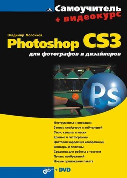 Photoshop CS3 для фотографов и дизайнеров (+Видеокурс на DVD)