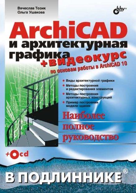 ArchiCAD и архитектурная графика (+Видеокурс на CD)