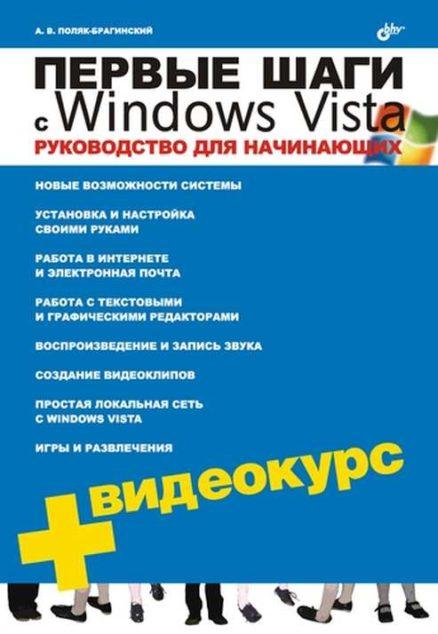 Первые шаги с Windows Vista. Руководство для начинающих (+Видеокурс на CD)
