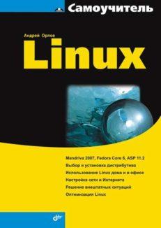 Самоучитель Linux