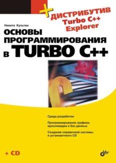 Основы программирования в Turbo C++