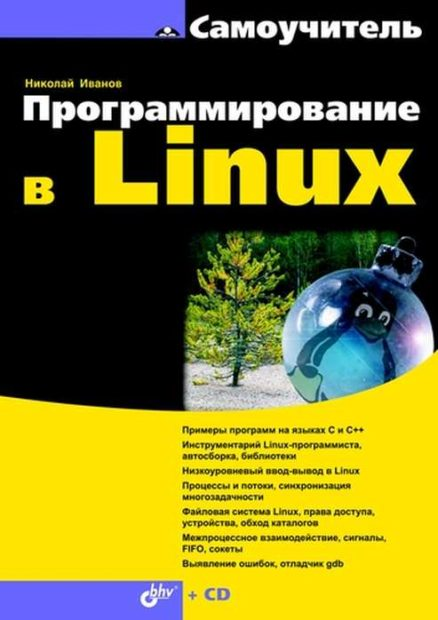 Программирование в Linux. Самоучитель