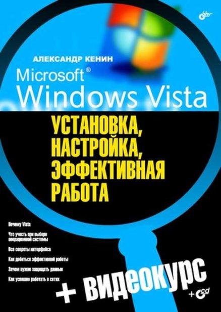 Microsoft Windows Vista: установка