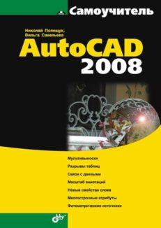 Самоучитель AutoCAD 2008