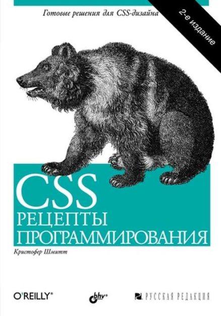 CSS. Рецепты программирования. 2-е изд.