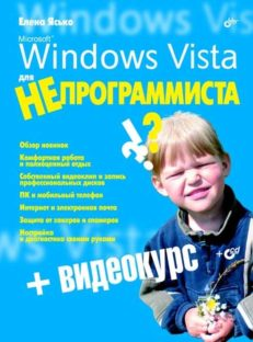 Windows Vista для НЕпрограммиста (+Видеокурс на CD)