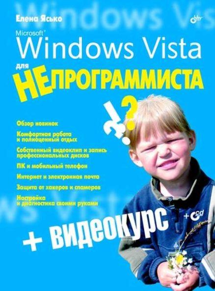 Windows Vista для НЕпрограммиста (+Видеокурс на CD)