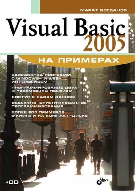 Visual Basic 2005 на примерах
