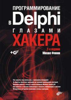 Программирование в Delphi глазами хакера. 2-е изд.