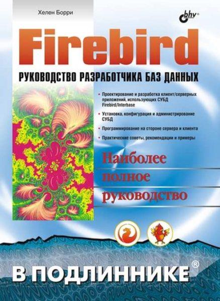 Firebird: руководство разработчика баз данных 2 изд.