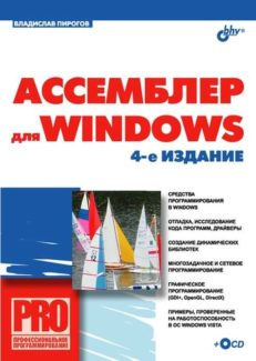 Ассемблер для Windows 4-е изд.