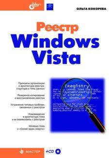 Реестр Windows Vista