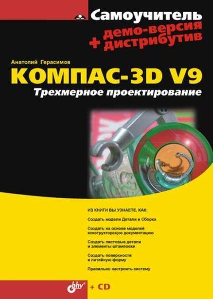 Самоучитель КОМПАС-3D V9. Трехмерное проектирование
